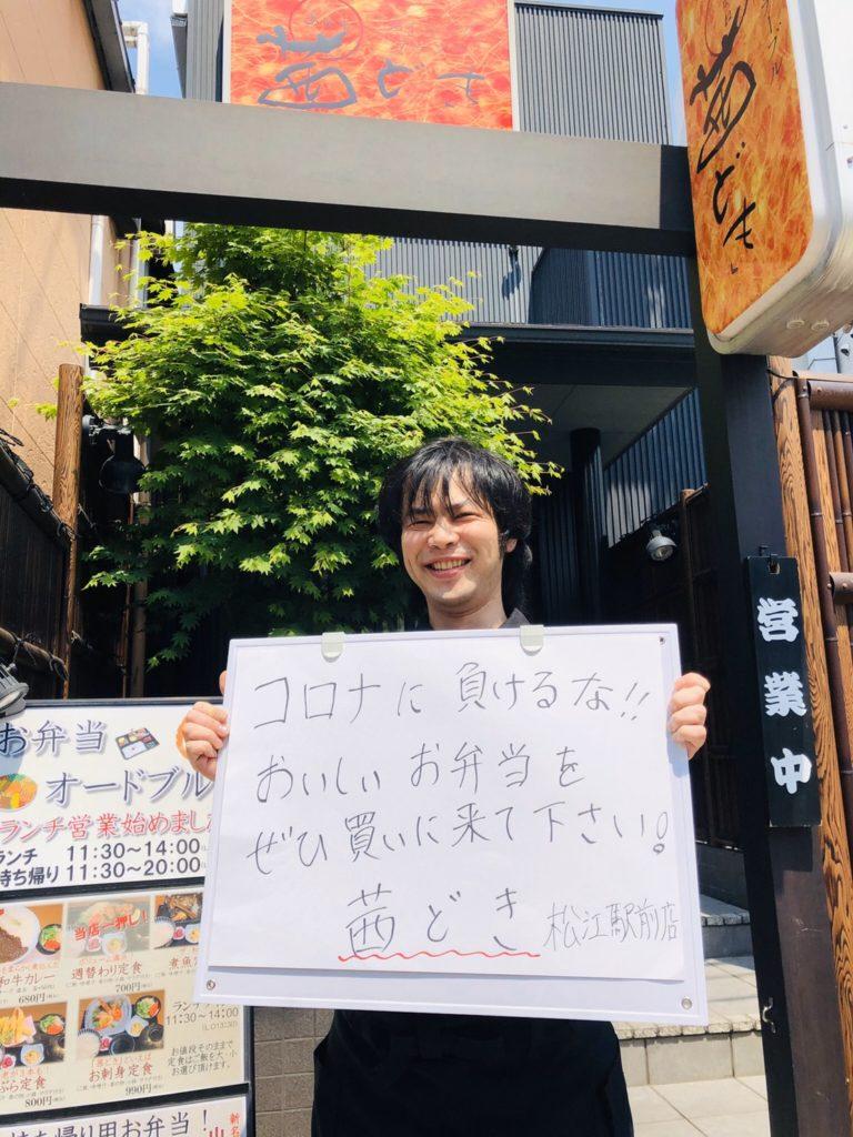 程よい格式と日常性を合わせ持つ空間「茜どき 松江駅前店」