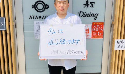 和食一筋30年の料理長が握る寿司や酒肴、逸品料理の「寿司ダイニングAYAMACHI寺町店」