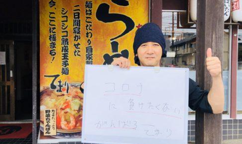 長年松江市民の胃袋を満たし続けている、ソウルらーめん「らーめん茶屋てまり」