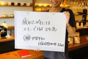 自家焙煎珈琲 libre/リブル)