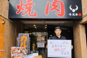 食道楽駅南店