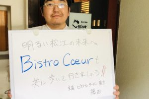 ファンになる店カジュアルフレンチ『BISTRO Coeur(ビストロ クール)』