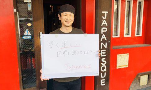 評判のナポリピッツアと厳選した日本ワインが人気『JAPANESQUE(ジャパネスク)』