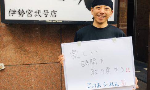 松江で牛骨ラーメンといえば『ごっつおらーめん 松江伊勢宮弐号店』